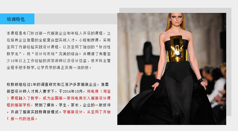 时装设计师,服装品牌淘宝创业者,女装设计师,淘宝运营美工设计